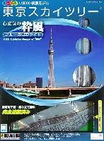 東京スカイツリー 心意気の粋風 (完全塗装済み・ブルーのLEDライト)