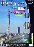 東京スカイツリー 美意識の雅風 (完全塗装済み・パープルのLEDライト)