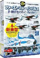 童友社1/144 現用機コレクションファーストブルーインパルス F-86F セイバー