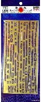 ハセガワ1/350 QG帯シリーズ氷川丸 エッチングパーツ ベーシック