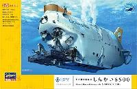 ハセガワサイエンスワールド シリーズ有人潜水調査船 しんかい 6500