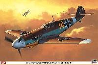 メッサーシュミット Bf109G-2 Trop マルセイユ