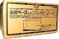 木製ベース付 アクリルケース