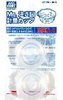 Mr.注ぎ口 軽量カップ (6個入)