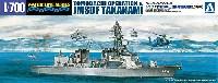 トモダチ作戦 & 海上自衛隊護衛艦 たかなみ