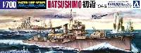 アオシマ1/700 ウォーターラインシリーズ日本海軍 駆逐艦 初霜 1945