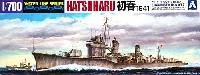 アオシマ1/700 ウォーターラインシリーズ日本海軍 駆逐艦 初春 1941