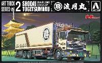 アオシマ1/32 アートトラック丸美グループ 初代 渡月丸