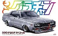 アオシマ1/24 もっとグラチャン シリーズ330 グロリア スペシャル (1977年)