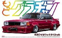 アオシマ1/24 もっとグラチャン シリーズ430 セドリック スペシャル (1981年)