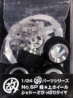 アオシマ1/24 旧車 改 パーツ極★上ホイール シャドーとひっぱりタイヤ
