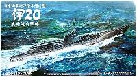 アオシマ1/350 アイアンクラッド日本海軍 巡洋潜水艦 丙型 伊20号 真珠湾攻撃時