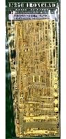 アオシマ1/350 アイアンクラッド ディテールアップパーツ高雄型リテイク版 専用エッチングセット