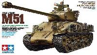 タミヤ1/35 ミリタリーミニチュアシリーズイスラエル軍戦車 M51 スーパーシャーマン