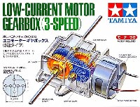 タミヤ楽しい工作シリーズエコモーターギヤボックス (3速タイプ)