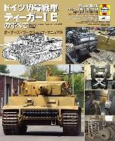 ドイツ 4号戦車 ティーガー IE のすべて - オーナーズ・ワークショップ・マニュアル