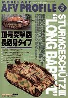 モデルアートモデルアート AFV プロフィール3号突撃砲 長砲身タイプ