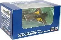 ピットロードコンプリート エアクラフト シリーズ (塗装済み完成品)スウェーデン空軍 多目的戦闘機 J35J ドラケン 森林迷彩