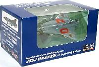 ピットロードコンプリート エアクラフト シリーズ (塗装済み完成品)スウェーデン空軍 多目的戦闘機 J35J ドラケン 制空迷彩