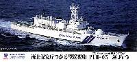 ピットロード1/700 スカイウェーブ J シリーズ海上保安庁 つがる型 巡視船 PLH-05 ざおう