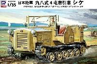 ピットロード1/35 グランドアーマーシリーズ日本陸軍 九八式 4屯牽引車 シケ