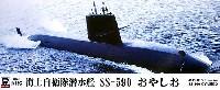 ピットロード1/350 スカイウェーブ JB シリーズ海上自衛隊 潜水艦 SS-590 おやしお