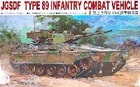 ピットロード1/35 グランドアーマーシリーズ陸上自衛隊 89式装甲戦闘車
