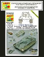 アベール1/35 AFV用エッチングパーツSd.Kfz.182 キングタイガー ヘンシェルターレット ボックスフルセット (エッチング・アルミ砲身他) (ドラゴン対応)