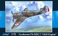 アズール1/72 航空機モデルコールホーフェン FK-58C.1 戦闘機 イスパノスイザエンジン