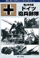 ガリレオ出版グランドパワー アーカイブ シリーズ第2次大戦 ドイツ砲兵部隊