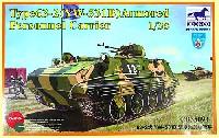 中国 63式2型(YW531B) 装甲兵員輸送車