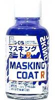 ガイアノーツG-Goods シリーズ (ツール)マスキングコート R
