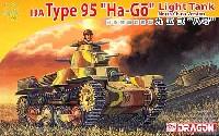 ドラゴン1/72 ARMOR PRO (アーマープロ)日本陸軍軽戦車 九五式 八号 北満型