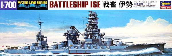 日本戦艦 伊勢プラモデル(ハセガワ1/700 ウォーターラインシリーズNo.117)商品画像