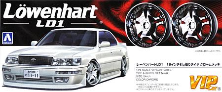 レーベンハート LD1 19インチ 引っ張りタイヤ クロームメッキプラモデル(アオシマ1/24 VIPカー パーツシリーズNo.044)商品画像
