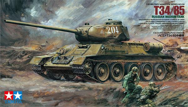 ソビエト T34/85 中戦車プラモデル(タミヤ1/35 ミリタリーミニチュアシリーズNo.138)商品画像