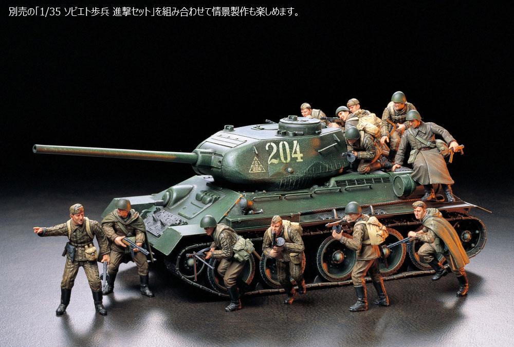 ソビエト T34/85 中戦車プラモデル(タミヤ1/35 ミリタリーミニチュアシリーズNo.138)商品画像_4