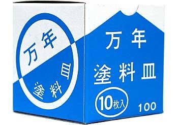 万年塗料皿 (10枚入り)皿(万年社ホビーグッズNo.003)商品画像