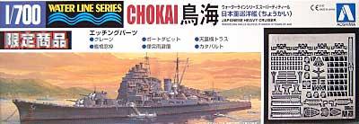 日本重巡洋艦 鳥海 (エッチングパーツ付)プラモデル(アオシマ1/700 ウォーターラインシリーズ スーパーディテールNo.31018)商品画像