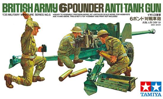 イギリス陸軍 6ポンド対戦車砲プラモデル(タミヤ1/35 ミリタリーミニチュアシリーズNo.005)商品画像