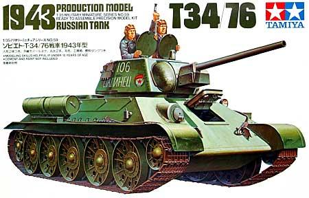 ソビエト T34/76戦車 1943年型プラモデル(タミヤ1/35 ミリタリーミニチュアシリーズNo.059)商品画像
