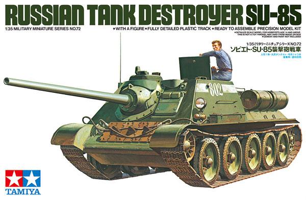 ソビエト SU-85 襲撃砲戦車プラモデル(タミヤ1/35 ミリタリーミニチュアシリーズNo.072)商品画像