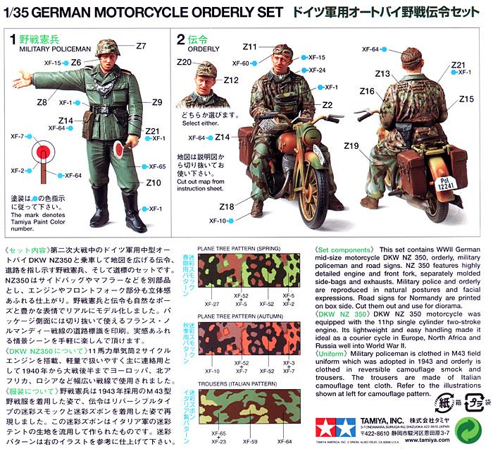 ドイツ軍用オートバイ 野戦伝令セットプラモデル(タミヤ1/35 ミリタリーミニチュアシリーズNo.241)商品画像_1