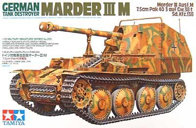 ドイツ対戦車自走砲 マーダー 3M (7.5cm Pak40搭載型)プラモデル(タミヤ1/35 ミリタリーミニチュアシリーズNo.255)商品画像