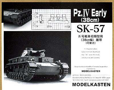 4号戦車 初期型用 (38cm幅)履帯 (可動式)プラモデル(モデルカステン連結可動履帯 SKシリーズNo.SK-057)商品画像