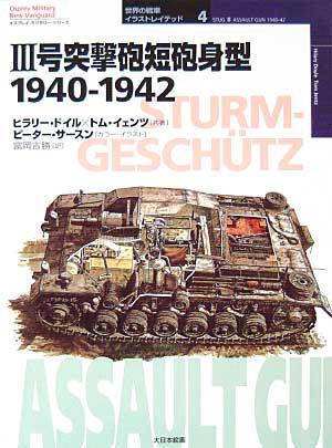 3号突撃砲 短砲身型 1940-1942本(大日本絵画世界の戦車イラストレイテッドNo.004)商品画像