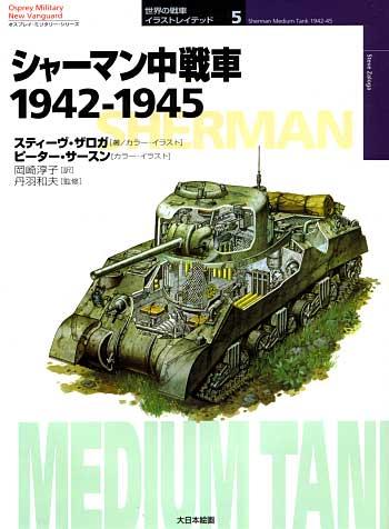 シャーマン中戦車 1942-1945本(大日本絵画世界の戦車イラストレイテッドNo.005)商品画像