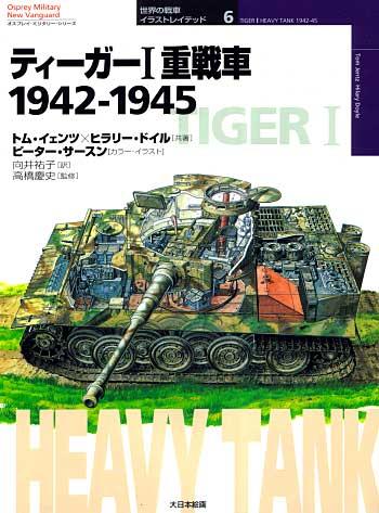ティーガー 1 重戦車 1942-1945本(大日本絵画世界の戦車イラストレイテッドNo.006)商品画像