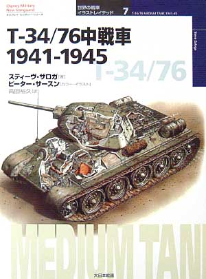 T-34/76 中戦車 1941-1945本(大日本絵画世界の戦車イラストレイテッドNo.007)商品画像