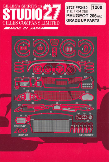 プジョー 206 WRC グレードアップパーツエッチング(スタジオ27ラリーカー グレードアップパーツNo.FP2460)商品画像